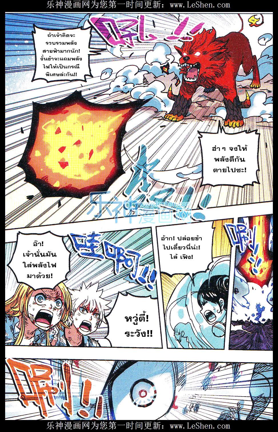 อ่านการ์ตูน Zui Wu Dao 51 ภาพที่ 14