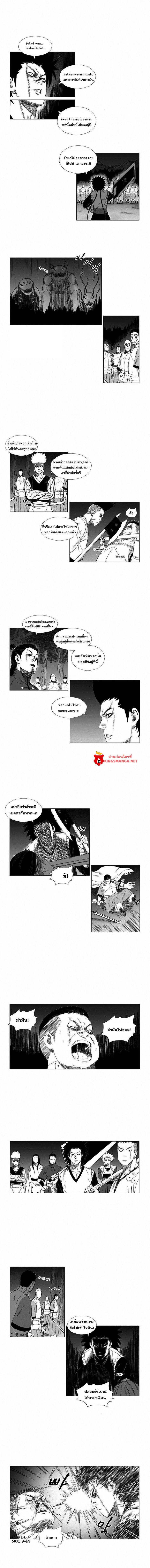 อ่านการ์ตูน Red Storm 38 ภาพที่ 5