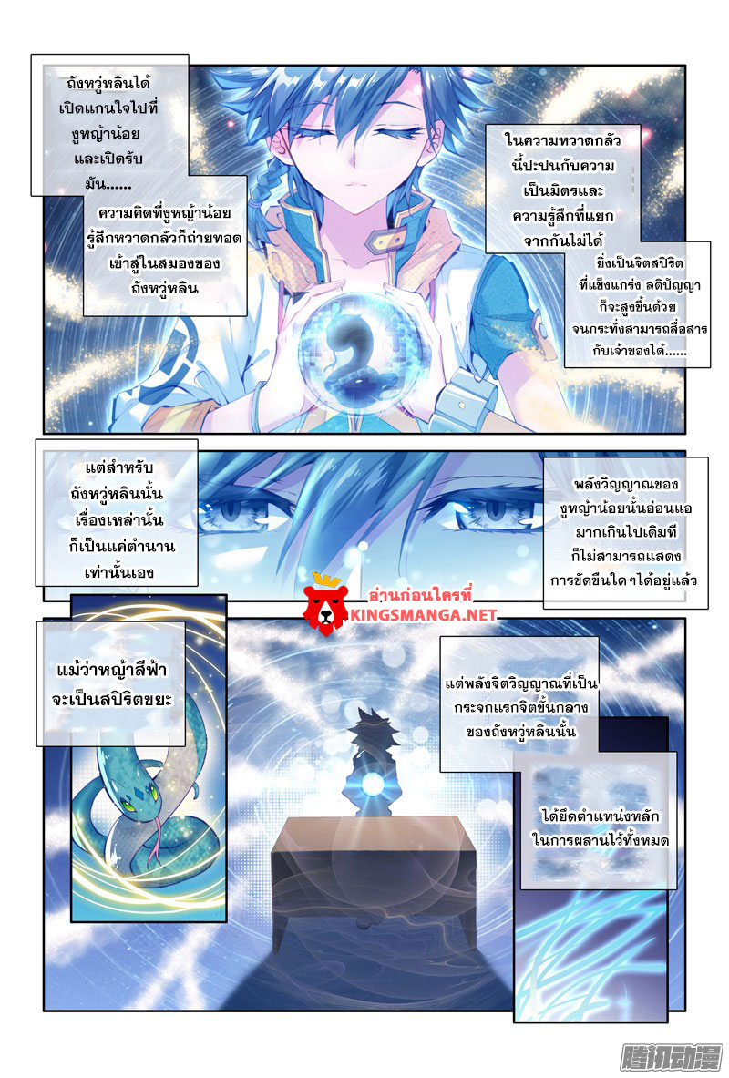 อ่านการ์ตูน Douluo Dalu 3 The Legends of The Dragon Kings 11 ภาพที่ 5