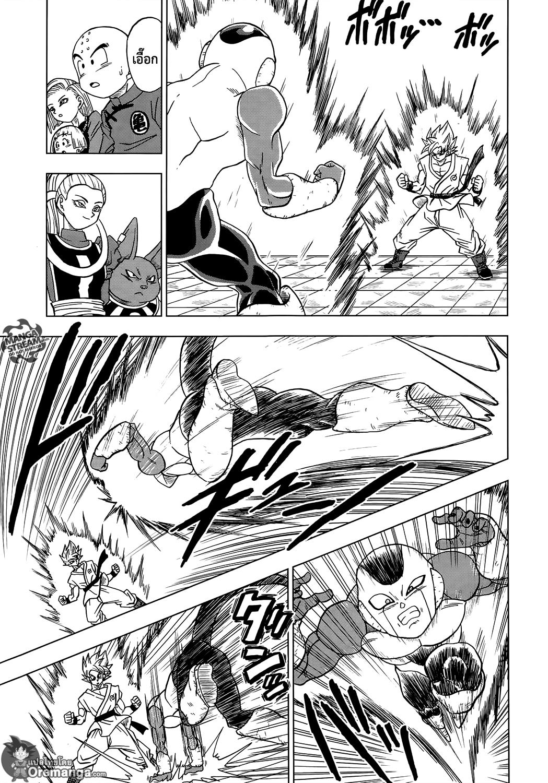 อ่านการ์ตูน Dragonball Super ตอนที่ 10 หน้าที่ 3