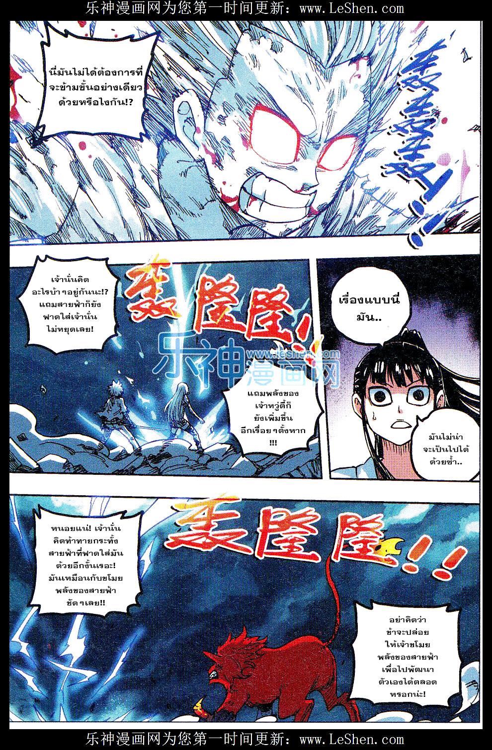 อ่านการ์ตูน Zui Wu Dao 51 ภาพที่ 13