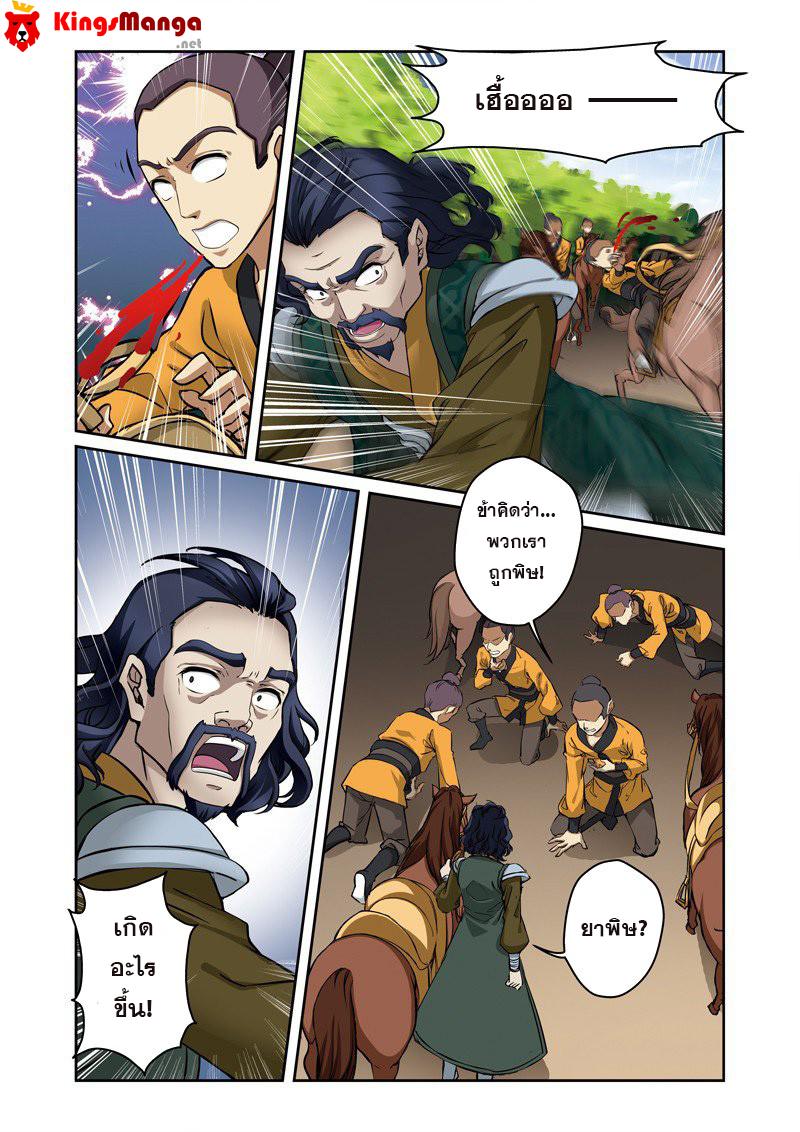 อ่านการ์ตูน Descent of the Phoenix 31 ภาพที่ 2
