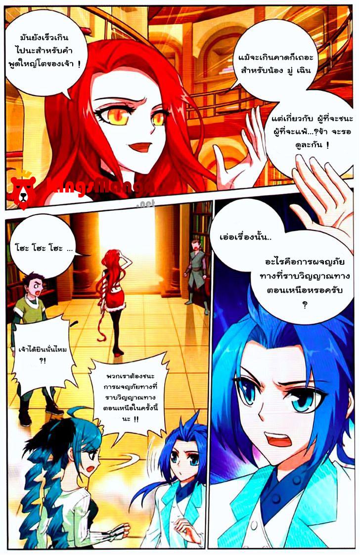 อ่านการ์ตูน Da Zhu Zai 9 ภาพที่ 10