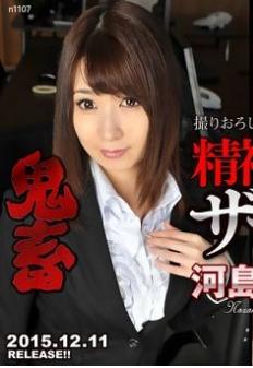 Tokyo Hot n1107 東京熱 精神崩壊!鬼畜ザーメン中出姦~河島望美