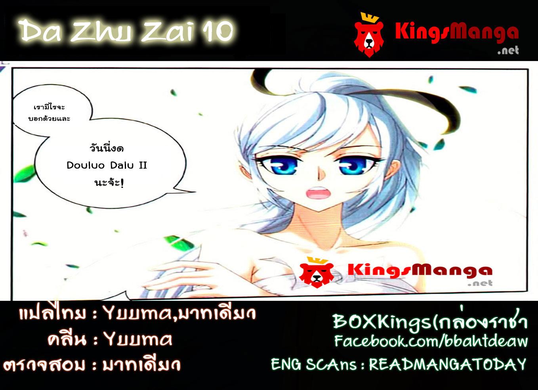อ่านการ์ตูน Da Zhu Zai 10 ภาพที่ 23