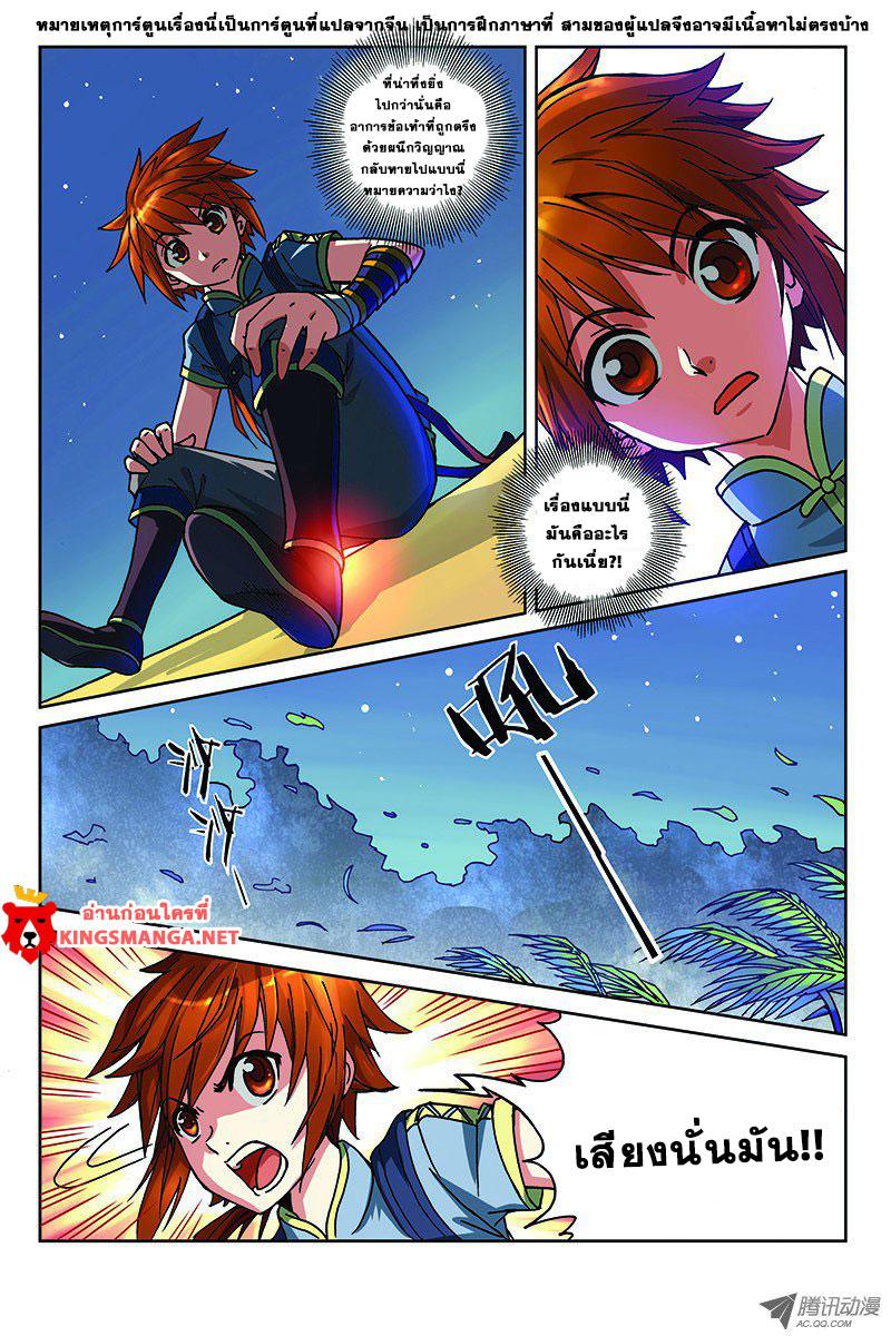 อ่านการ์ตูน World of Immortals 1 ภาพที่ 24