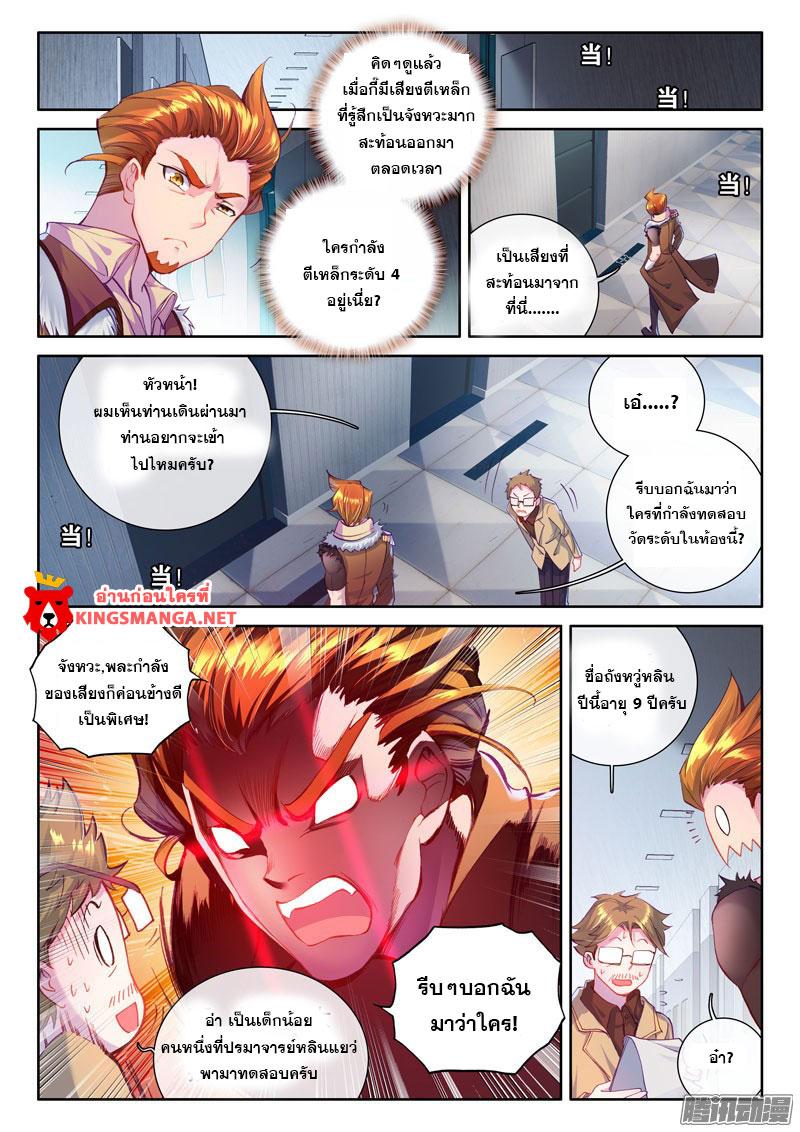 อ่านการ์ตูน Douluo Dalu 3 The Legends of The Dragon Kings 20 ภาพที่ 7