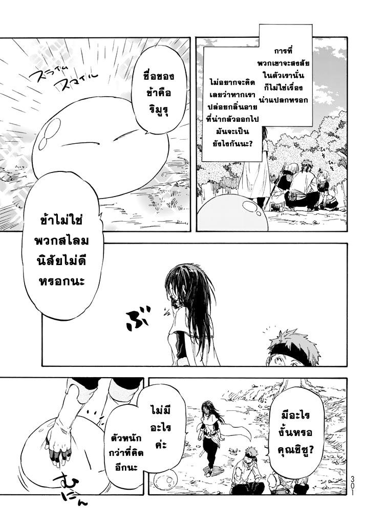 อ่านการ์ตูน Tensei Shitara Slime Datta Ken 8 ภาพที่ 27