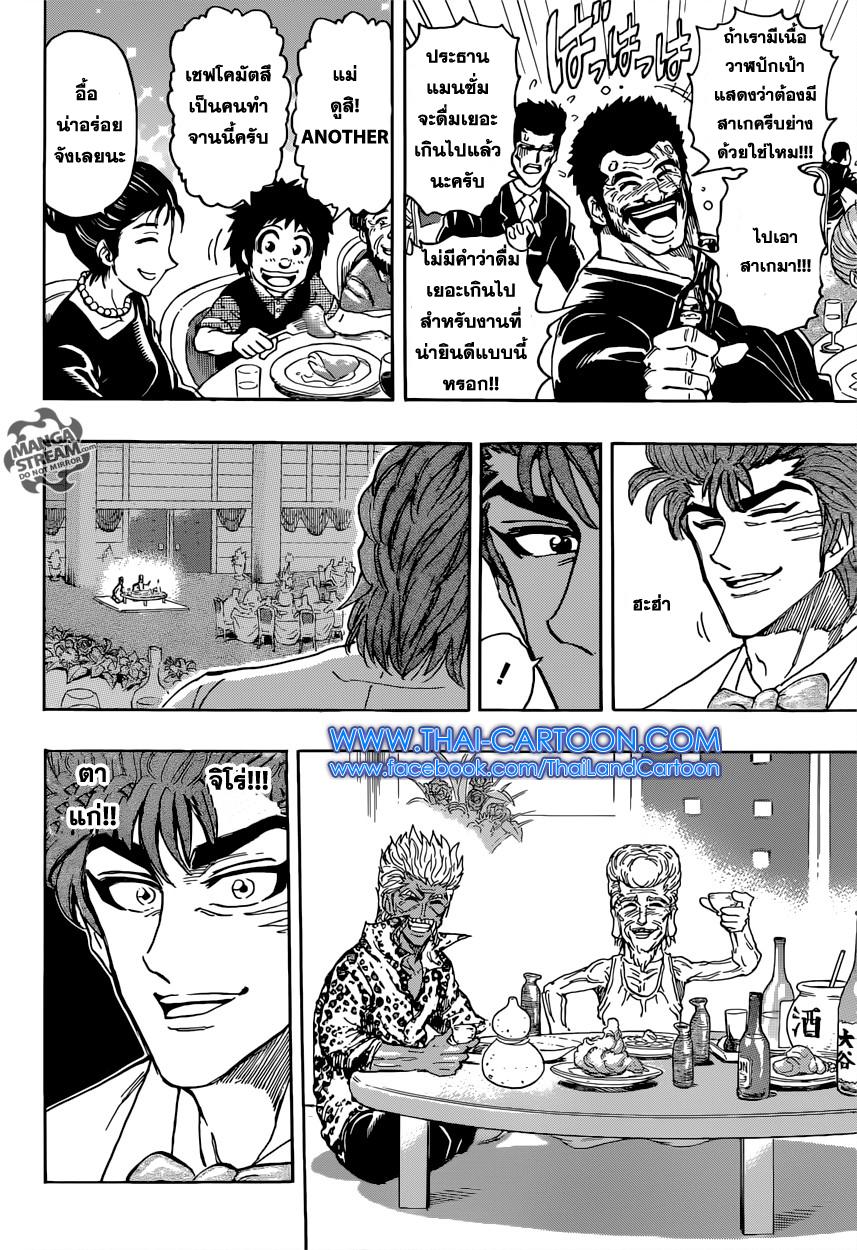 อ่านการ์ตูน Toriko ตอนที่ 395 หน้าที่ 15