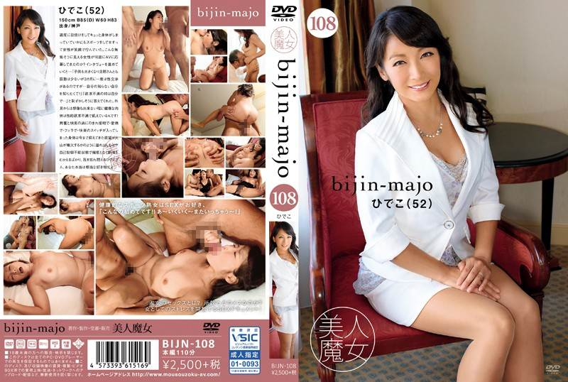 BIJN-108 - Unknown - The Beautiful Witch 108 (Hideko, 52 Years Old)