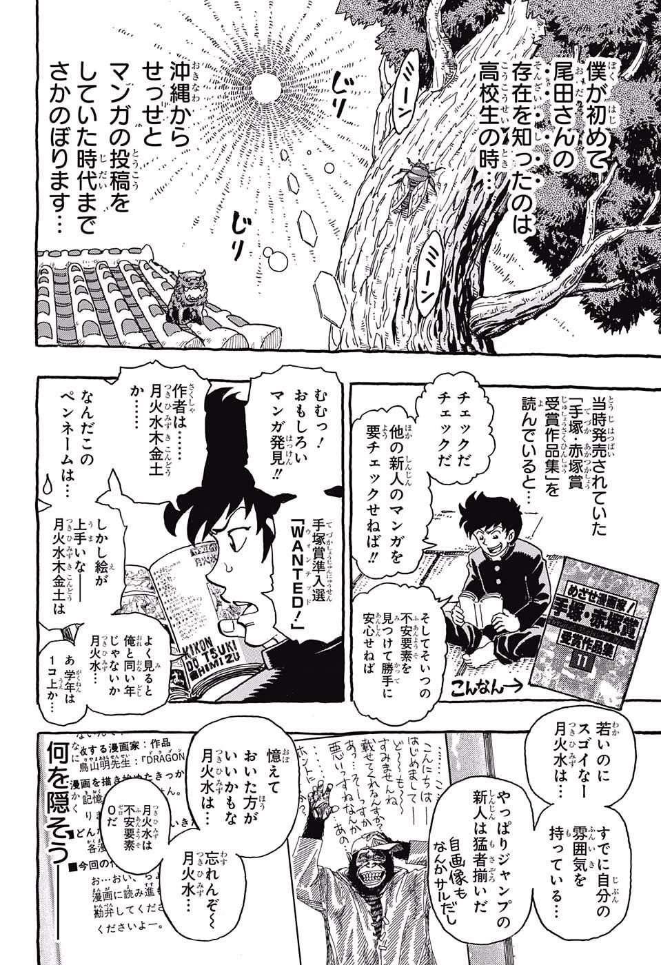 One Piece Manga 2017 UAAXcA26