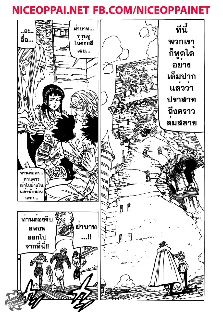 อ่านการ์ตูน Nanatsu No Taizai ตอนที่ 187 หน้าที่ 13