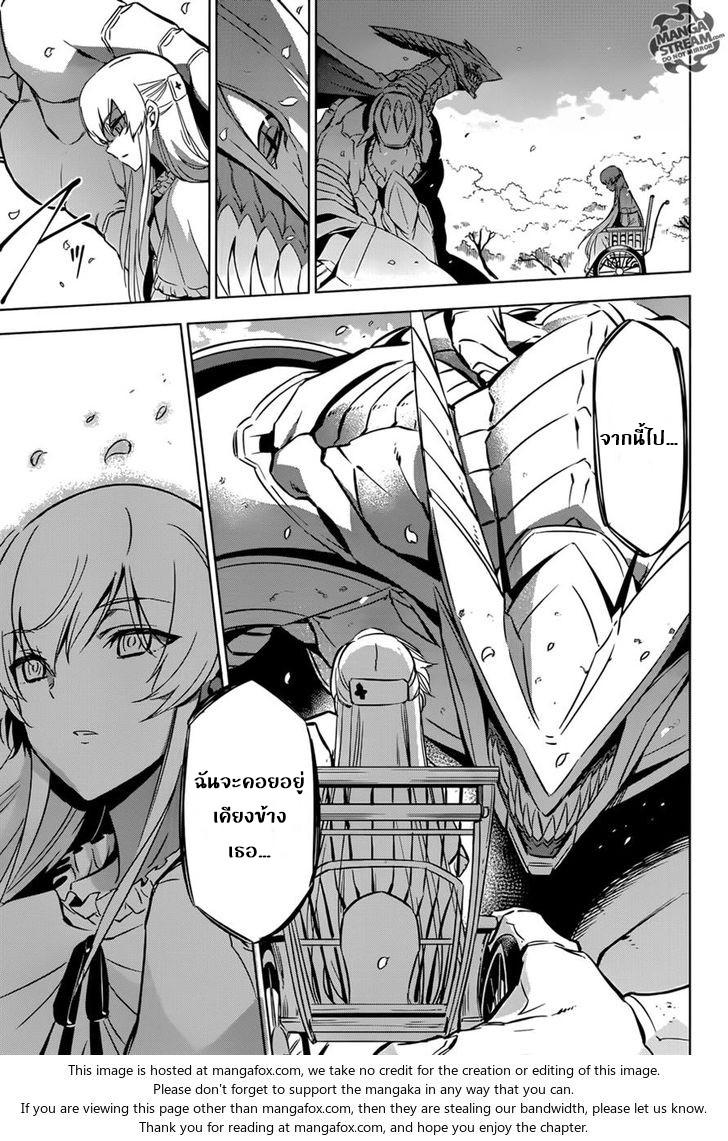 อ่านการ์ตูน Akame ga Kiru ตอนที่ 78 หน้าที่ 34