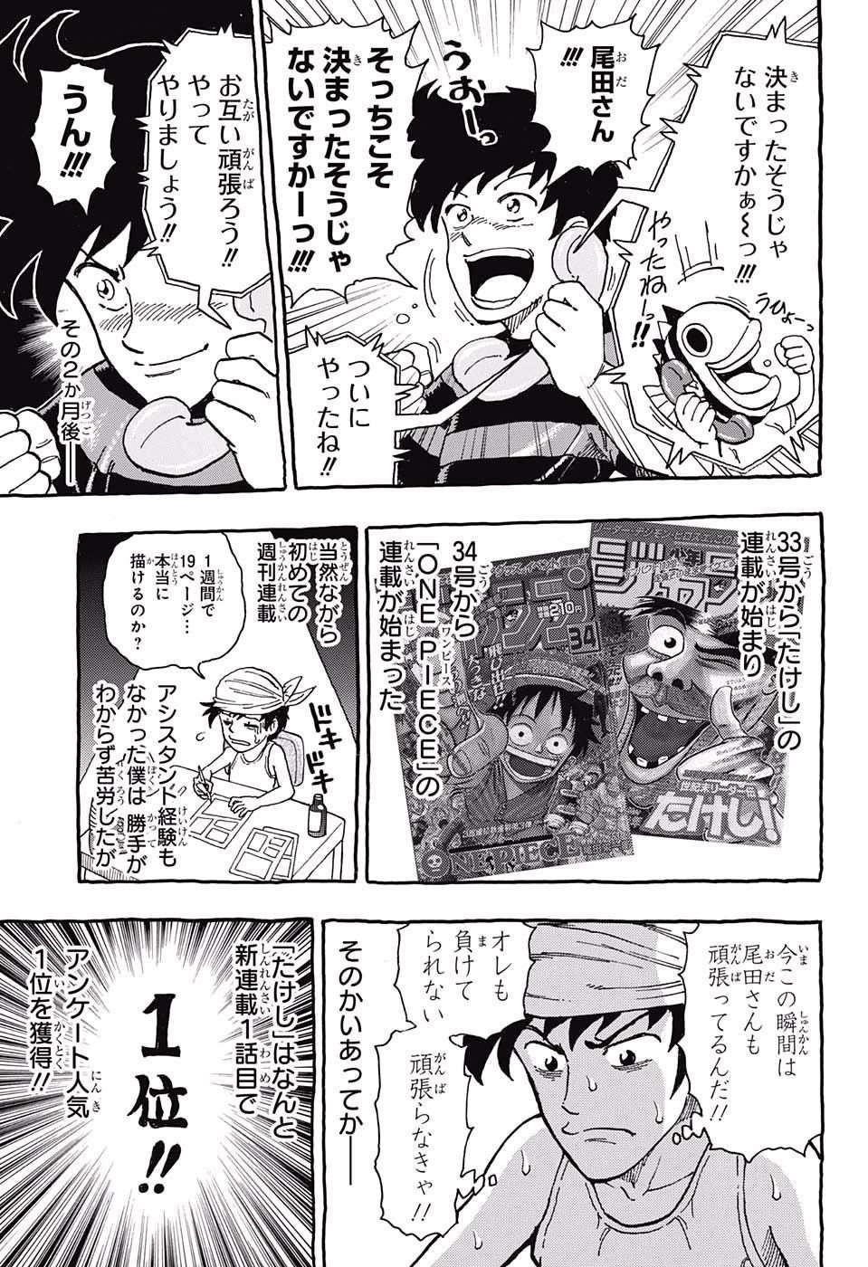 One Piece Manga 2017 AU5Wkc33