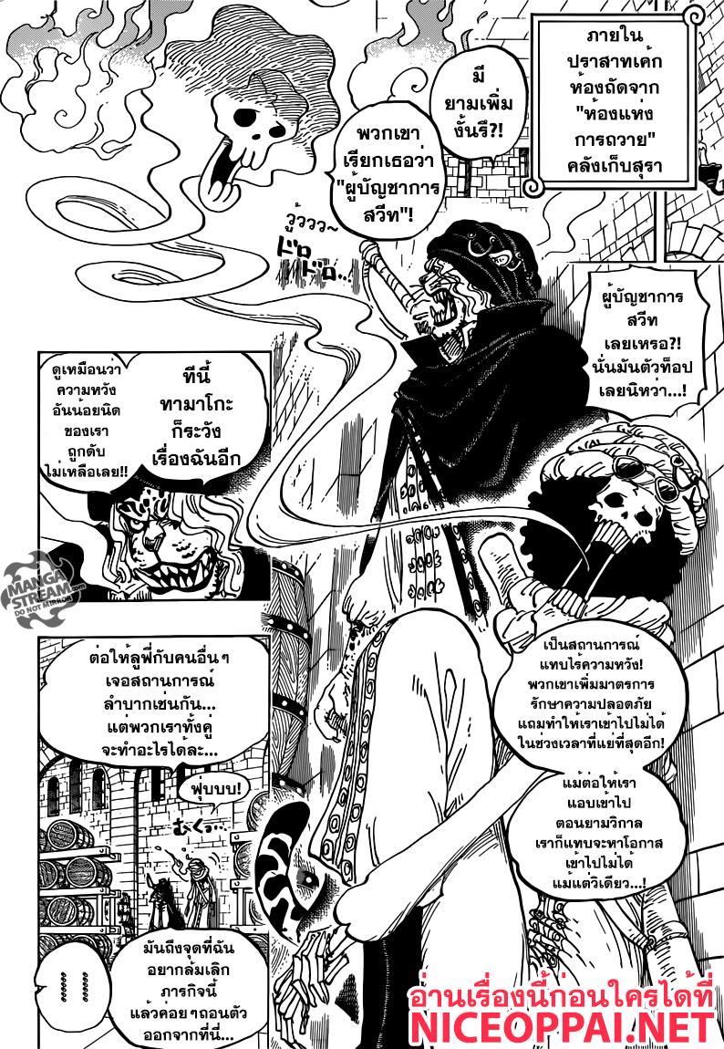 อ่านการ์ตูน One Piece ตอนที่ 846 หน้าที่ 15