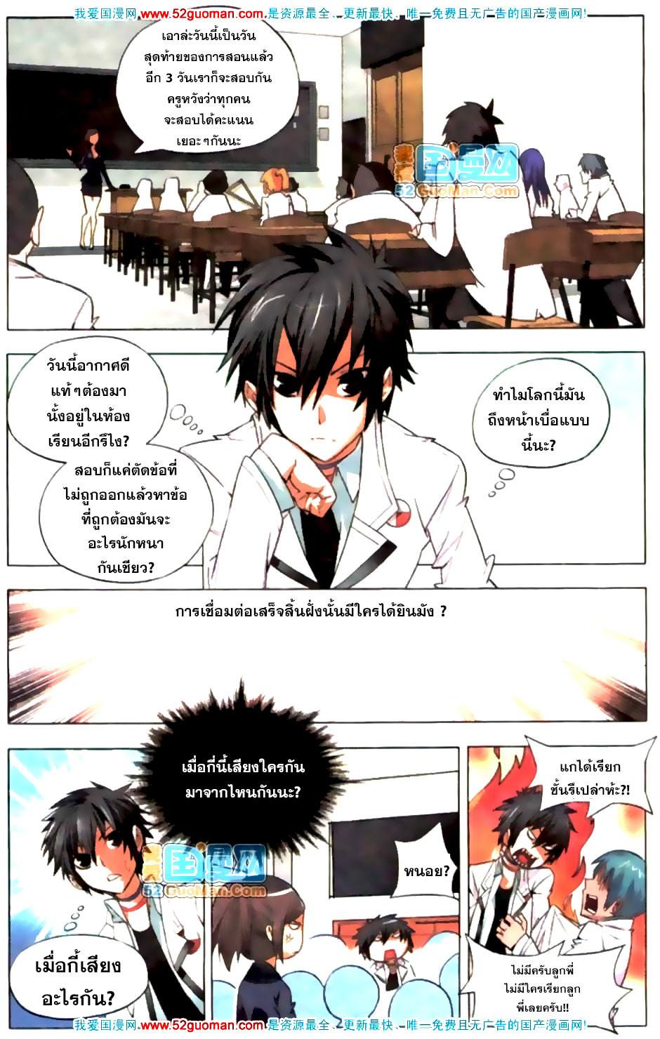 อ่านการ์ตูน jiujiubashiyi 1 ภาพที่ 2