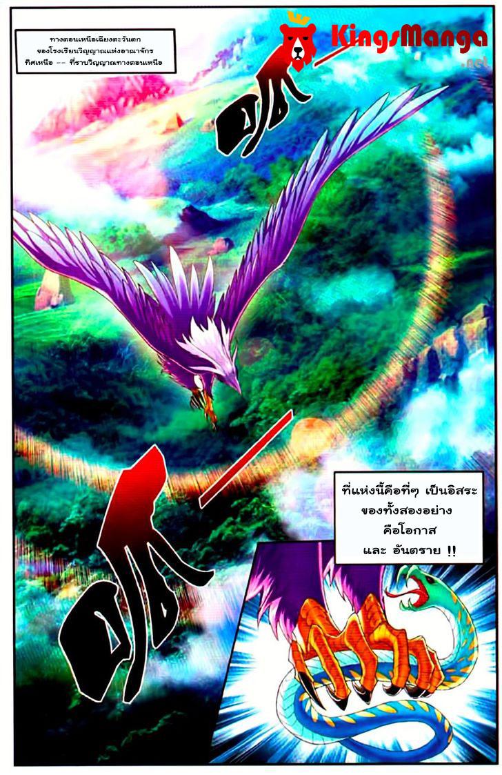 อ่านการ์ตูน Da Zhu Zai 9 ภาพที่ 11