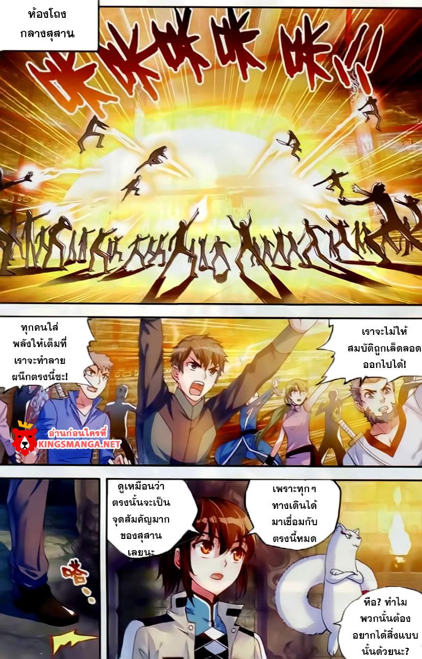 อ่านการ์ตูน Wu Dong Qian Kun 38 ภาพที่ 12