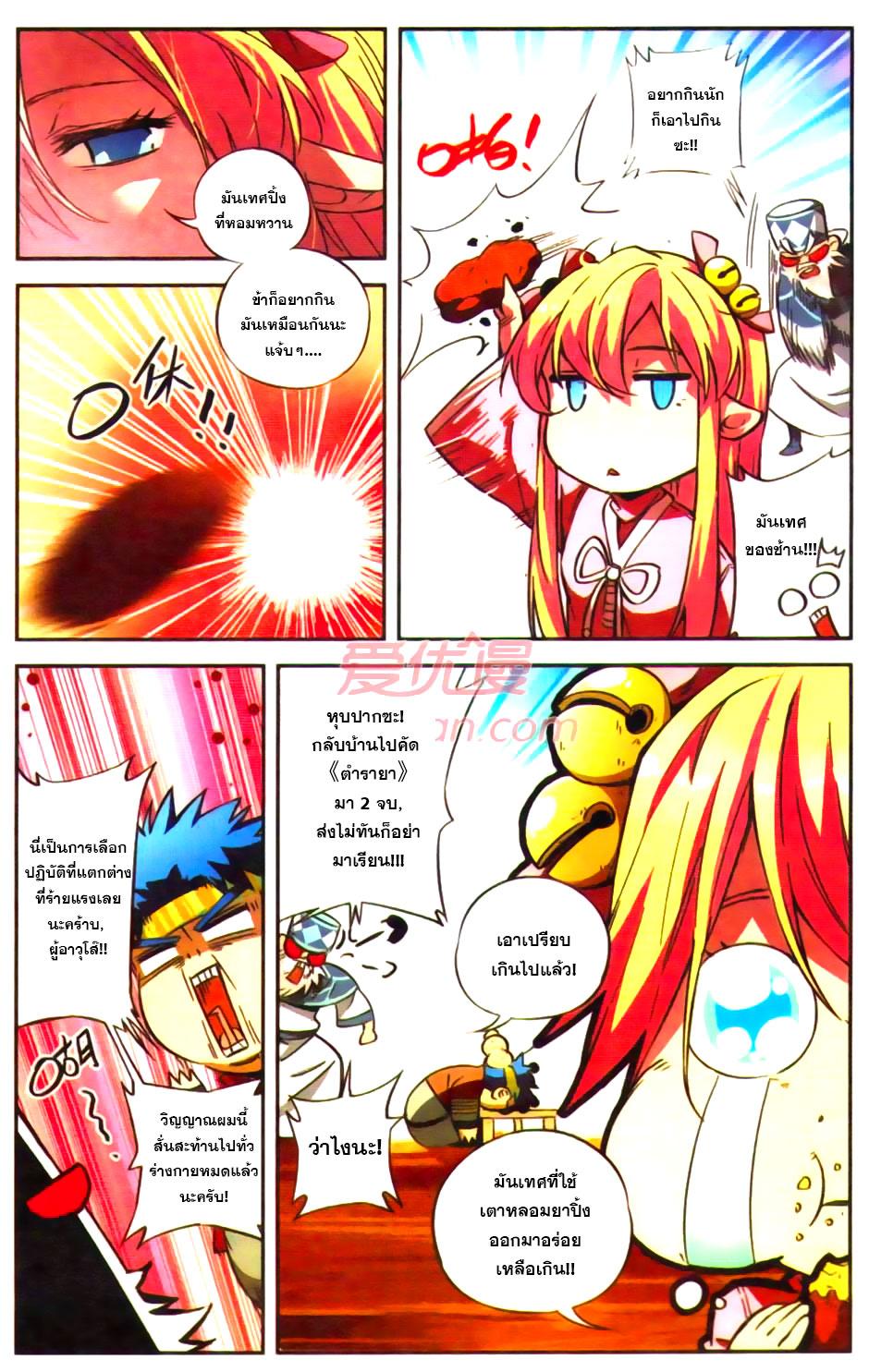 อ่านการ์ตูน Doupo Cangqiong Yaolao 2.5 ภาพที่ 9