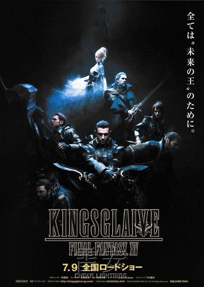 Descargar Final Fantasy XV: La Película (2016) BRRip 1080p Dual