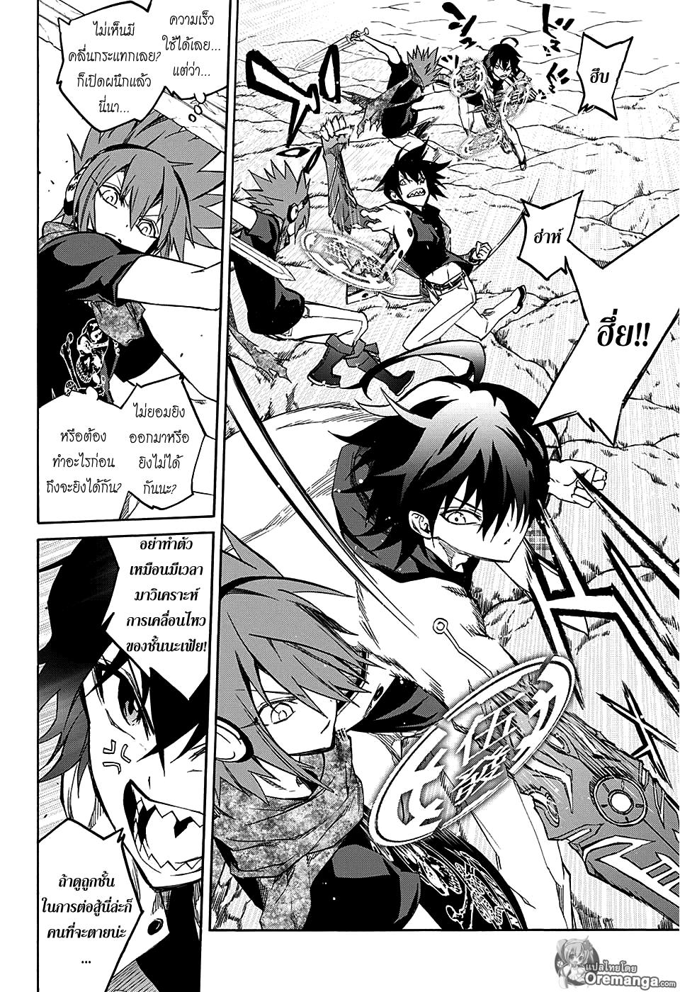 อ่านการ์ตูน Sousei no Onmyouji ตอนที่ 20 หน้าที่ 8
