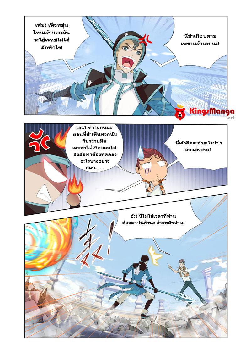 อ่านการ์ตูน Kuang Shen 20 ภาพที่ 25