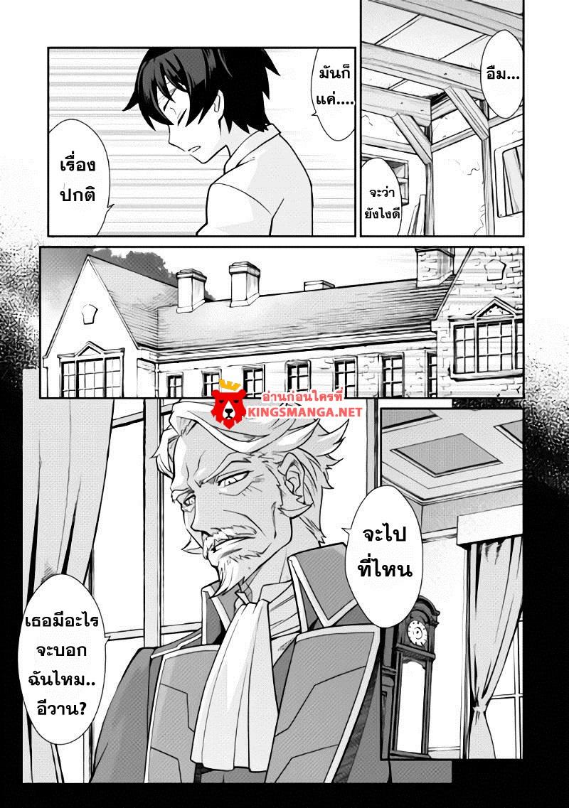 อ่านการ์ตูน Isekai wo Seigyo Mahou de Kirihirake 1 ภาพที่ 12