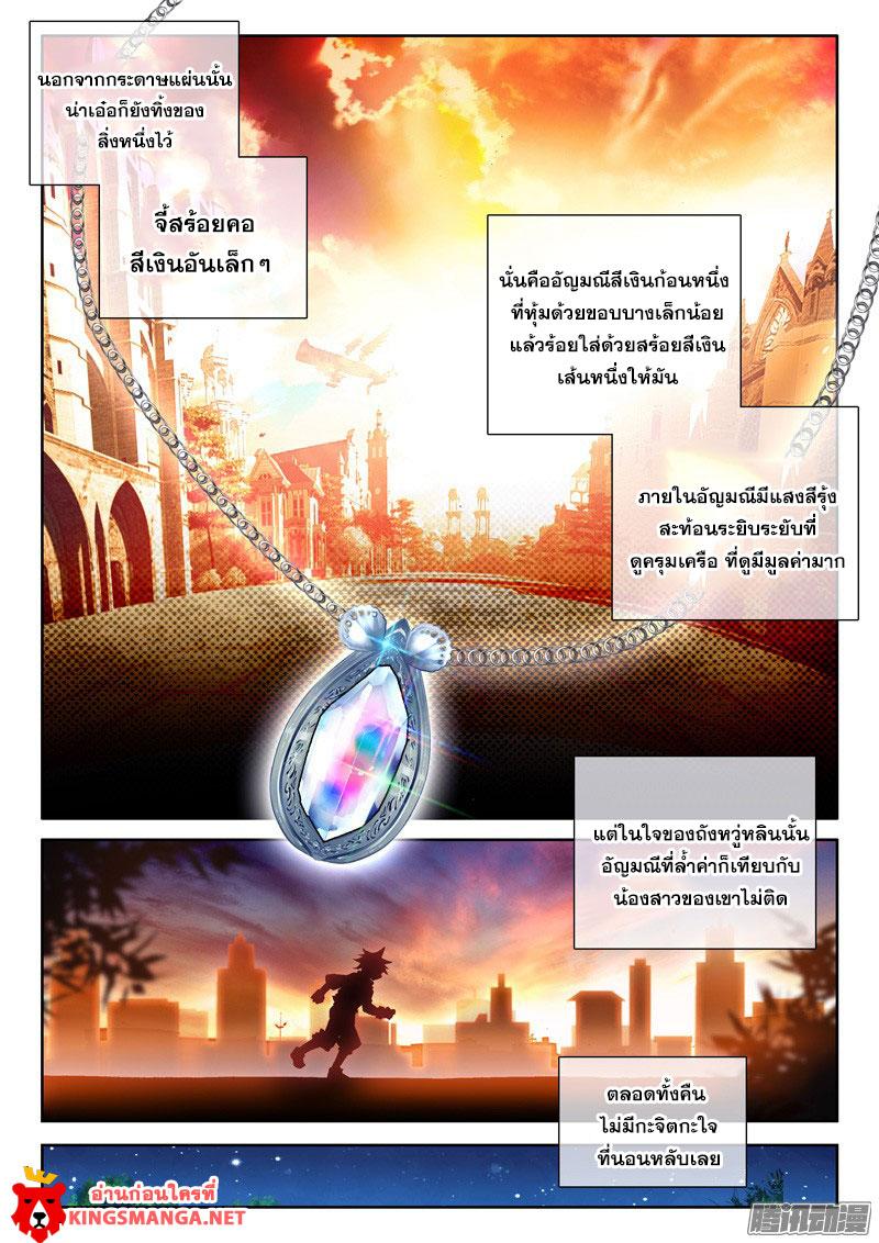 อ่านการ์ตูน Douluo Dalu 3 The Legends of The Dragon Kings 13 ภาพที่ 11