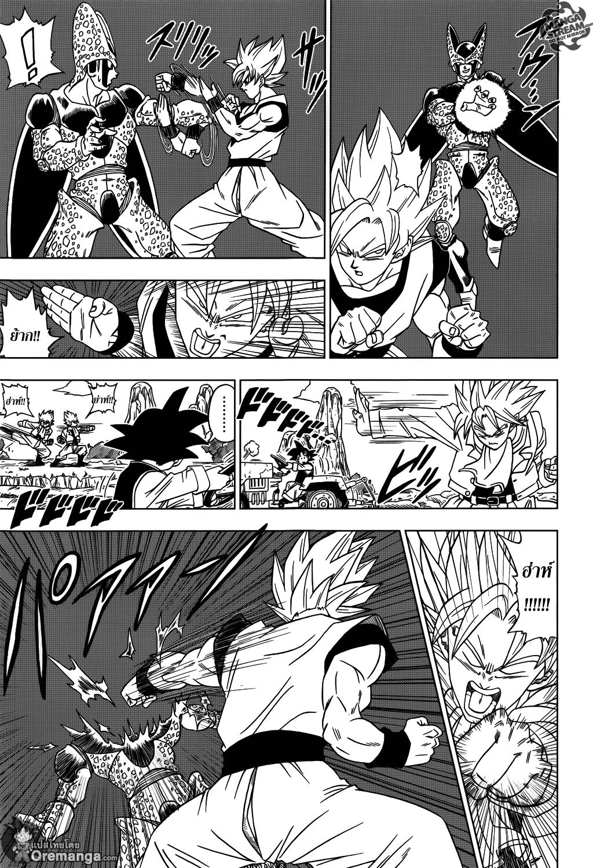 อ่านการ์ตูน Dragonball Super ตอนที่ 1 หน้าที่ 6