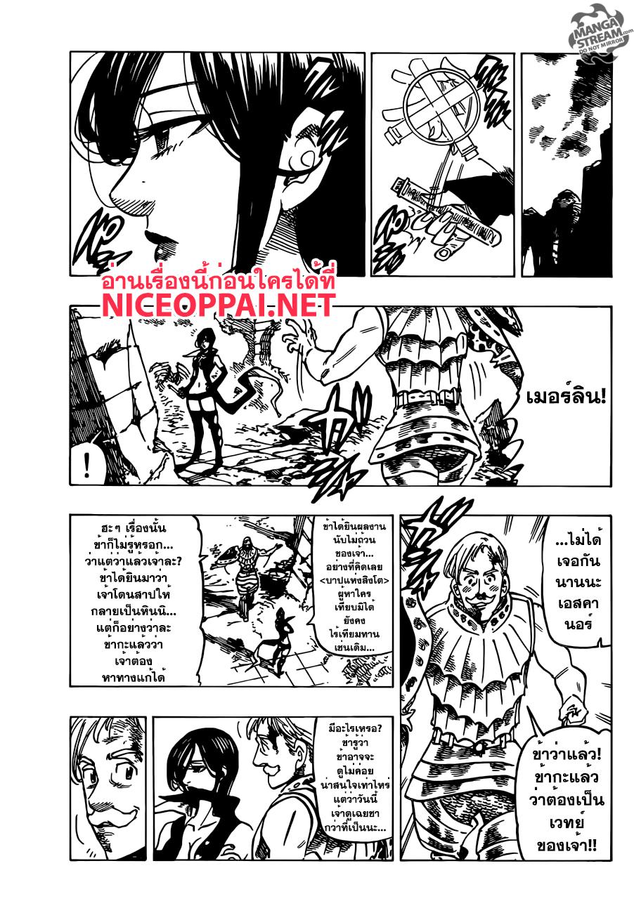 อ่านการ์ตูน Nanatsu No Taizai ตอนที่ 196 หน้าที่ 5