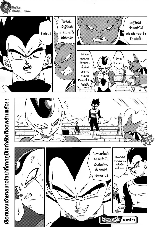 อ่านการ์ตูน Dragonball Super ตอนที่ 10 หน้าที่ 31