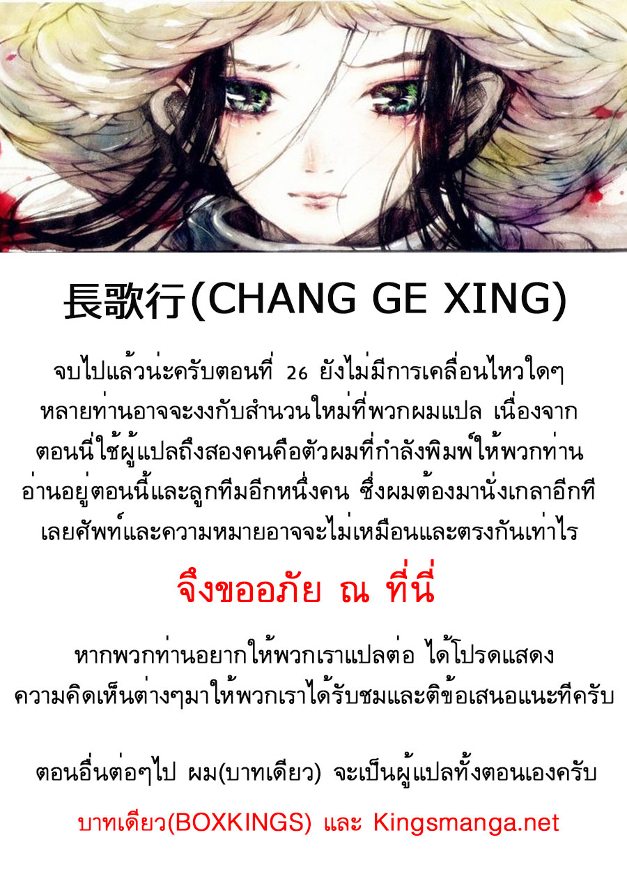 อ่านการ์ตูน Chang Ge Xing 26 ภาพที่ 28