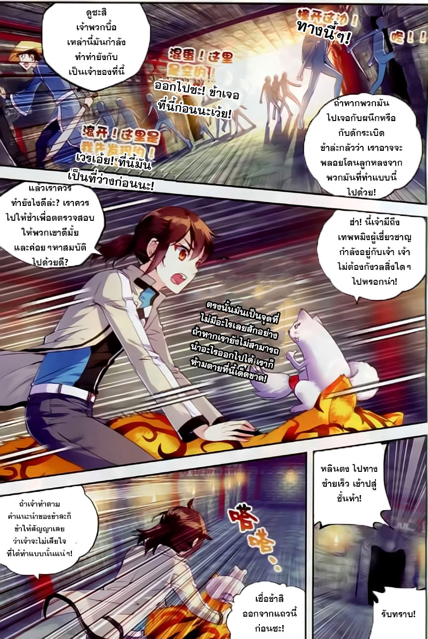 อ่านการ์ตูน Wu Dong Qian Kun 38 ภาพที่ 3