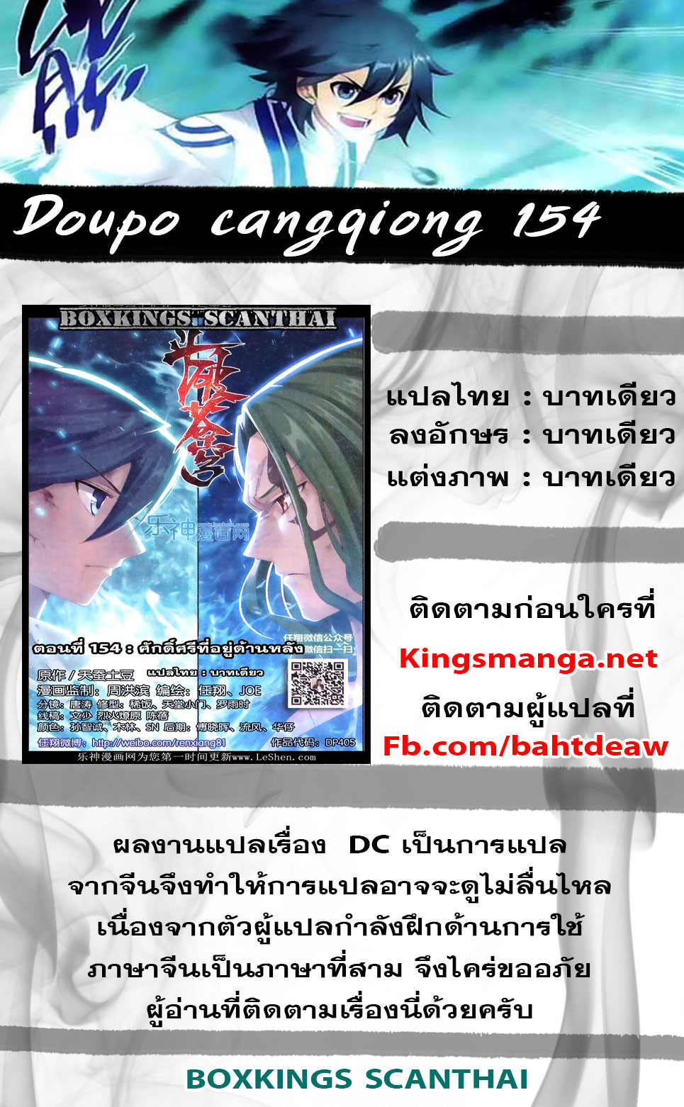 อ่านการ์ตูน Doupo Cangqiong 154 ภาพที่ 22