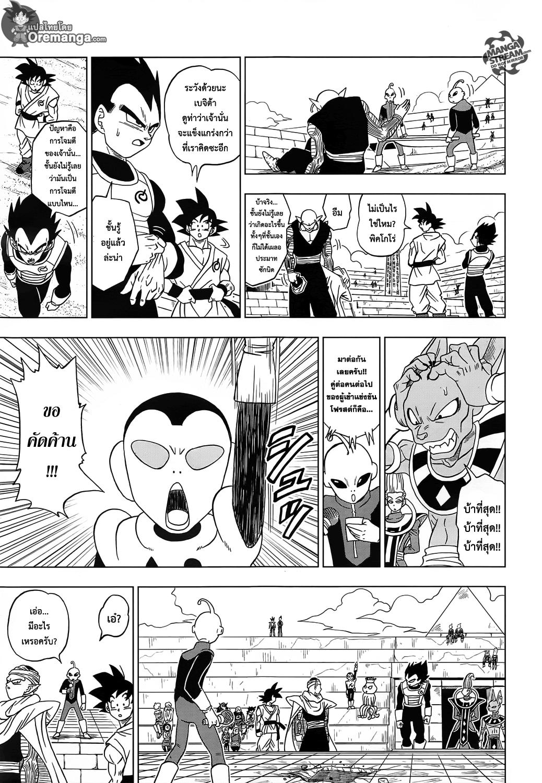 อ่านการ์ตูน Dragonball Super ตอนที่ 10 หน้าที่ 27
