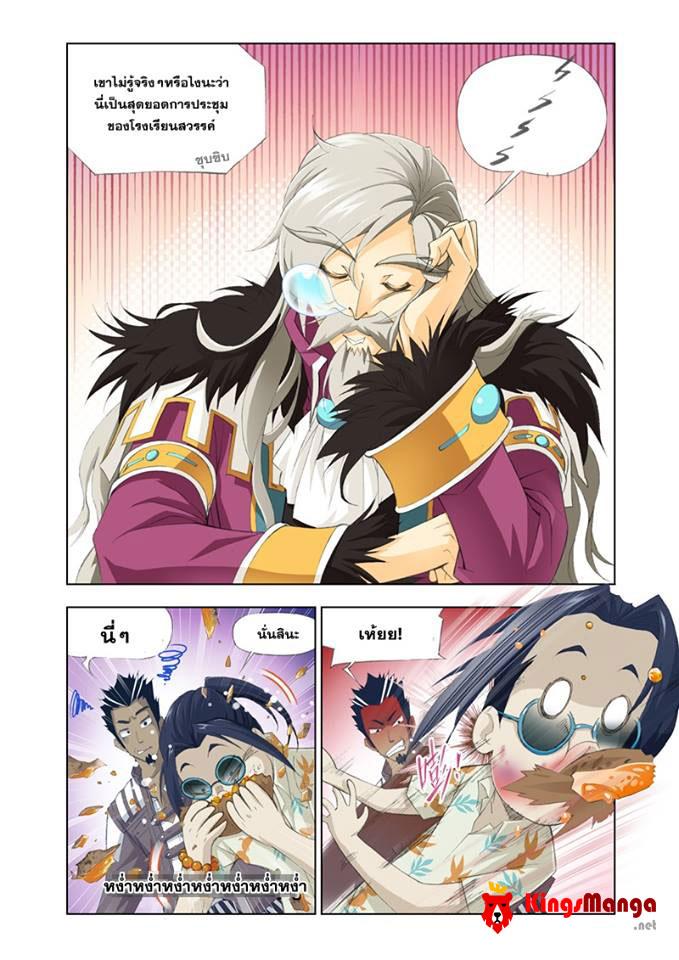 อ่านการ์ตูน Kuang shen 18 ภาพที่ 6