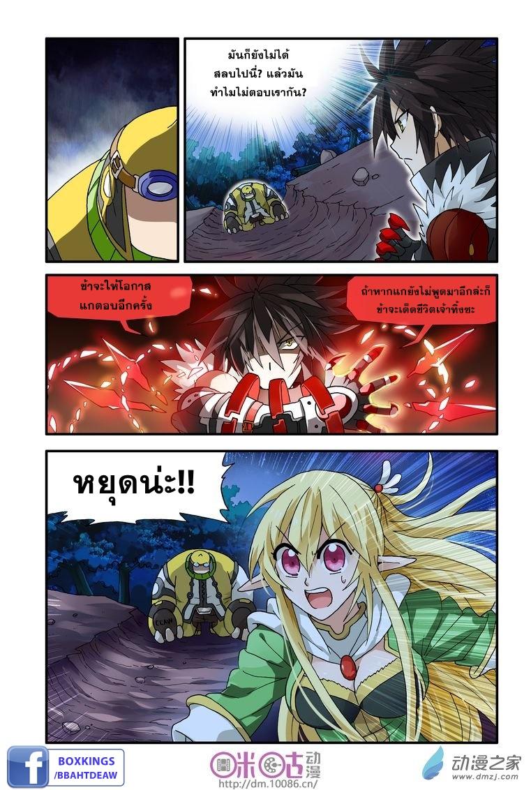 อ่านการ์ตูน Demon King's Counterattack! 6 ภาพที่ 2