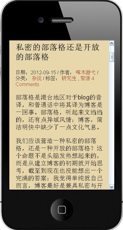 公卫研究生网站文章页