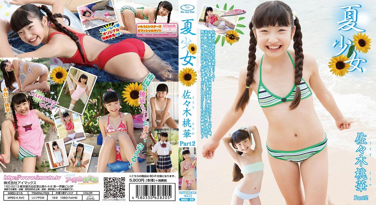 [IMBD-315] Momoka Sasaki 佐々木桃華 夏少女 Part2 Blu-ray
