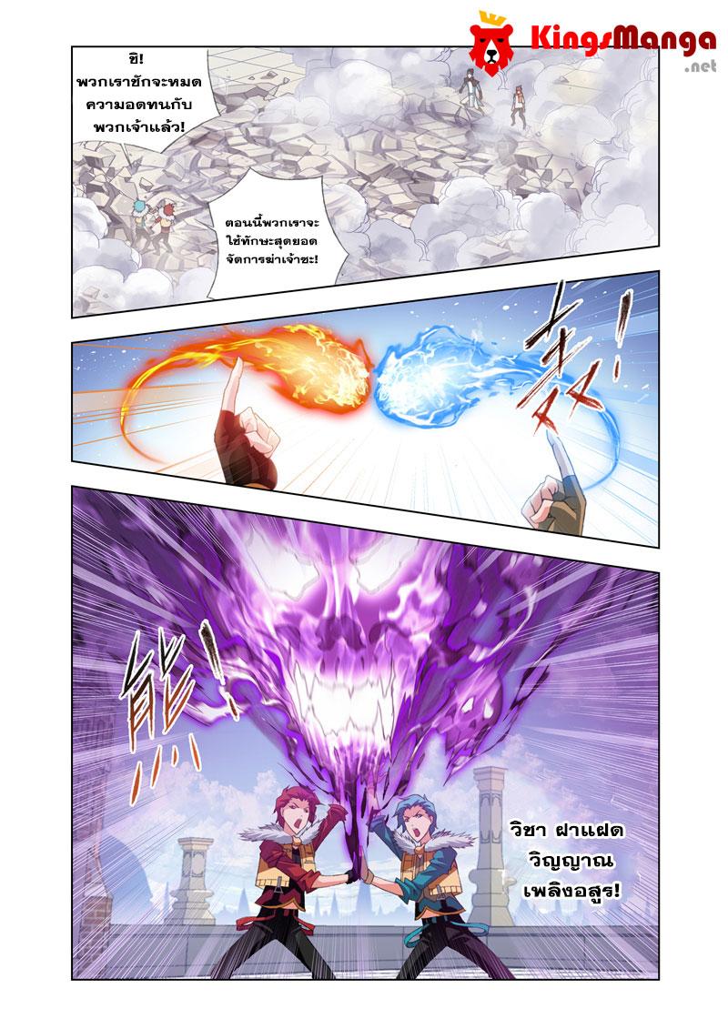 อ่านการ์ตูน Kuang Shen 20 ภาพที่ 29