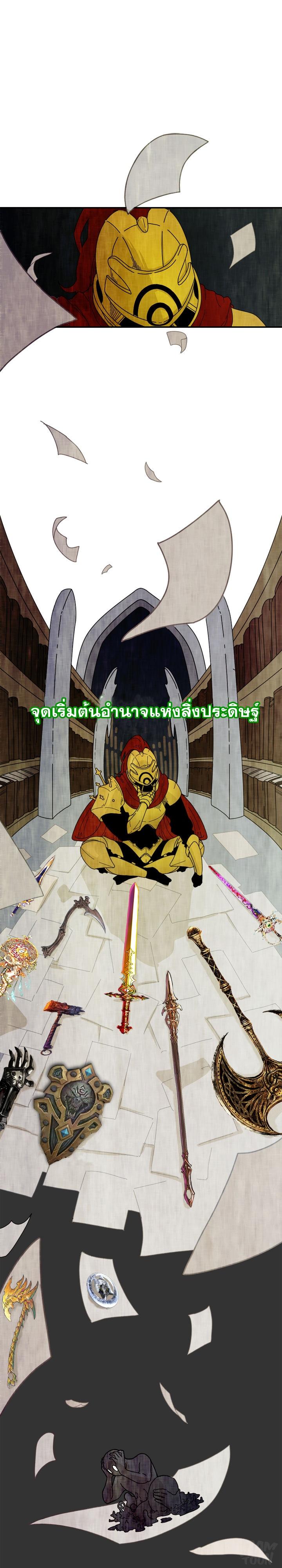 อ่านการ์ตูน Meister Narak 0 ภาพที่ 1