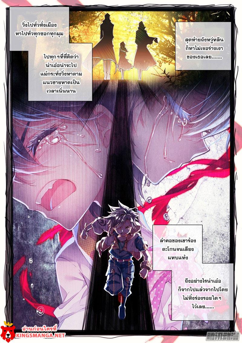อ่านการ์ตูน Douluo Dalu 3 The Legends of The Dragon Kings 13 ภาพที่ 10