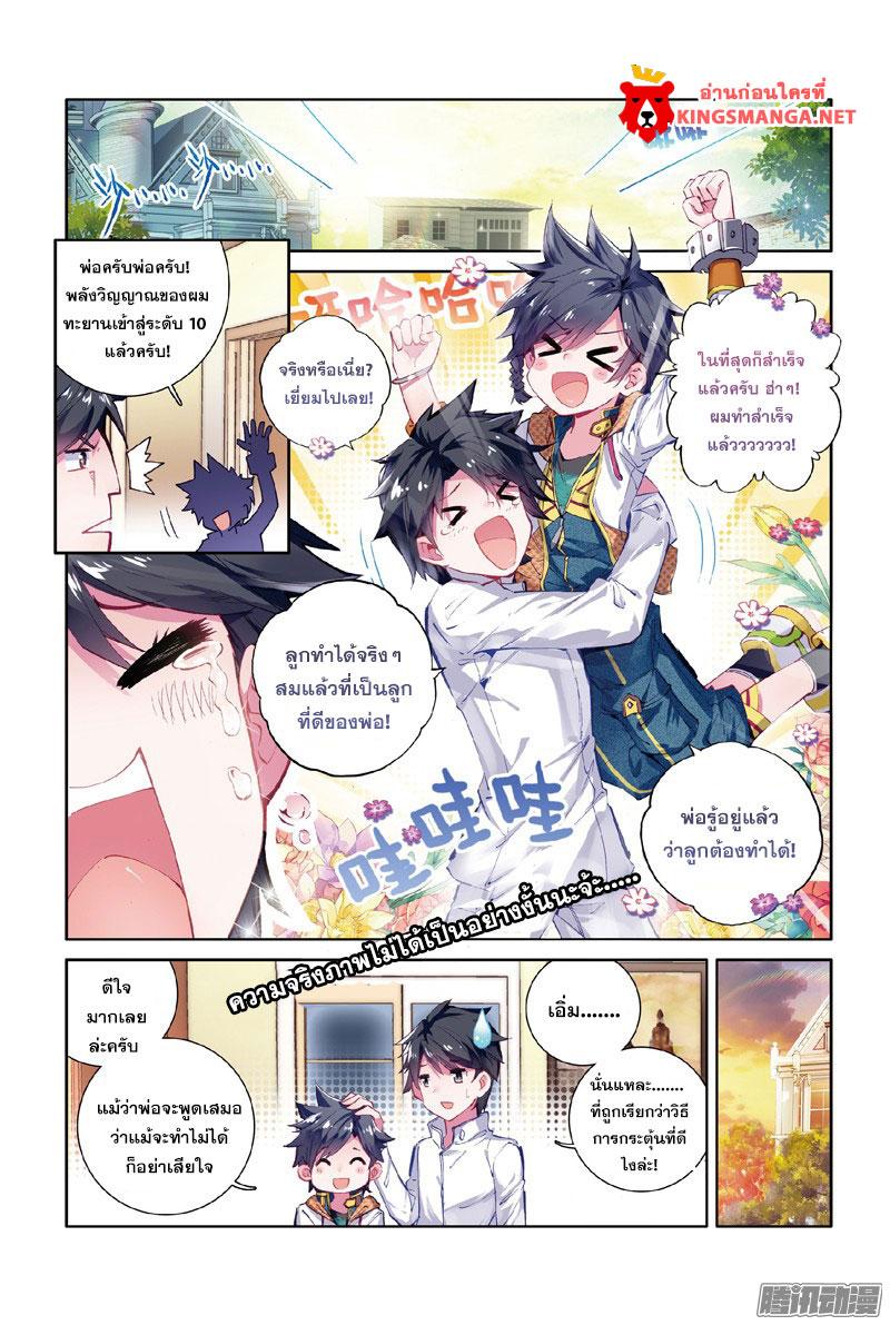 อ่านการ์ตูน Douluo Dalu 3 The Legends of The Dragon Kings 8 ภาพที่ 9