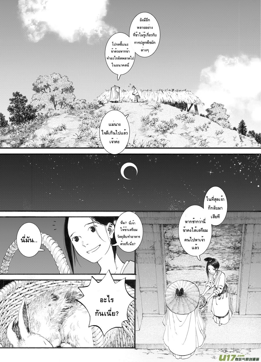 อ่านการ์ตูน Chang Ge Xing 26 ภาพที่ 5