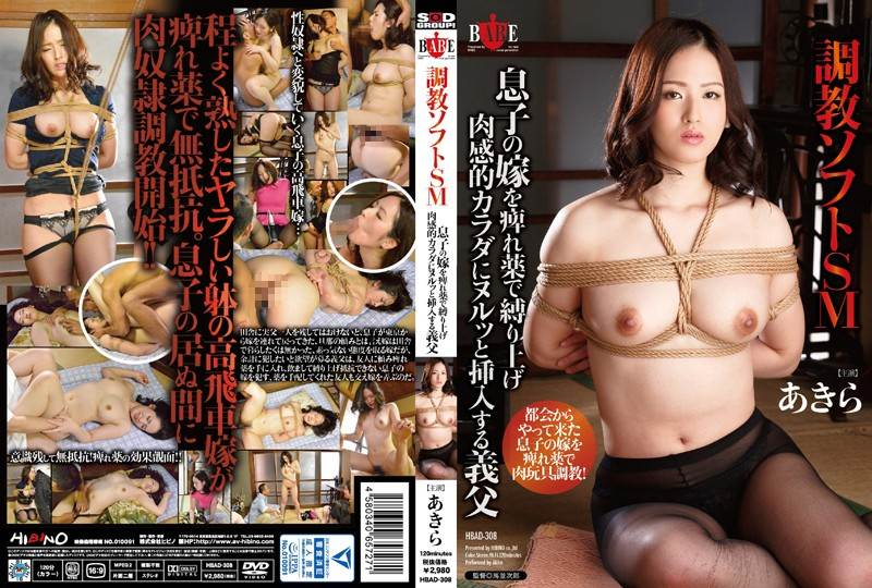 HBAD-308 - Unknown - Breaking In Soft SM Father-In-Law Penetrates His Son's Wife Whose Sensual Body Is Bound And Tied
