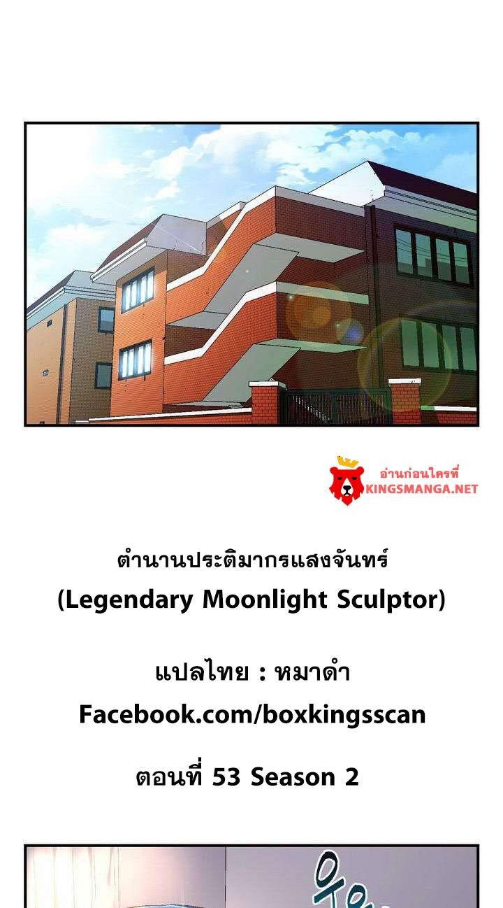 อ่านการ์ตูน Legendary Moonlight Sculptor 53 ภาพที่ 2