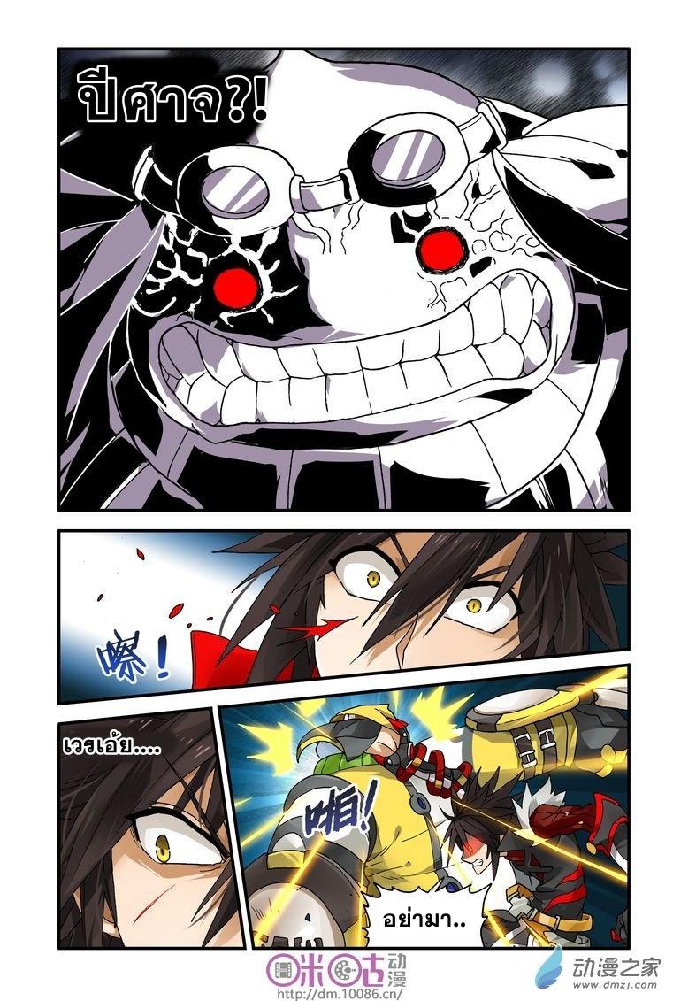 อ่านการ์ตูน Demon King's Counterattack! 6 ภาพที่ 11