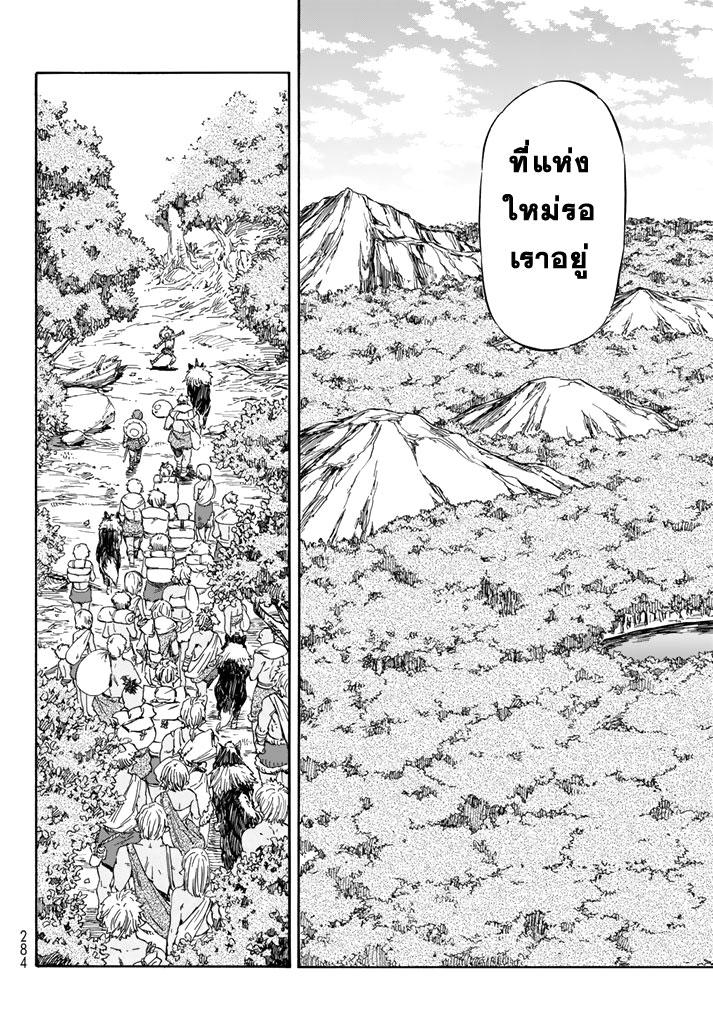 อ่านการ์ตูน Tensei Shitara Slime Datta Ken 8 ภาพที่ 10