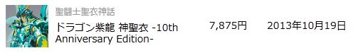 [Ottobre 2013] Dragon Shiryu V4 10° Anniversario AcuFzDer