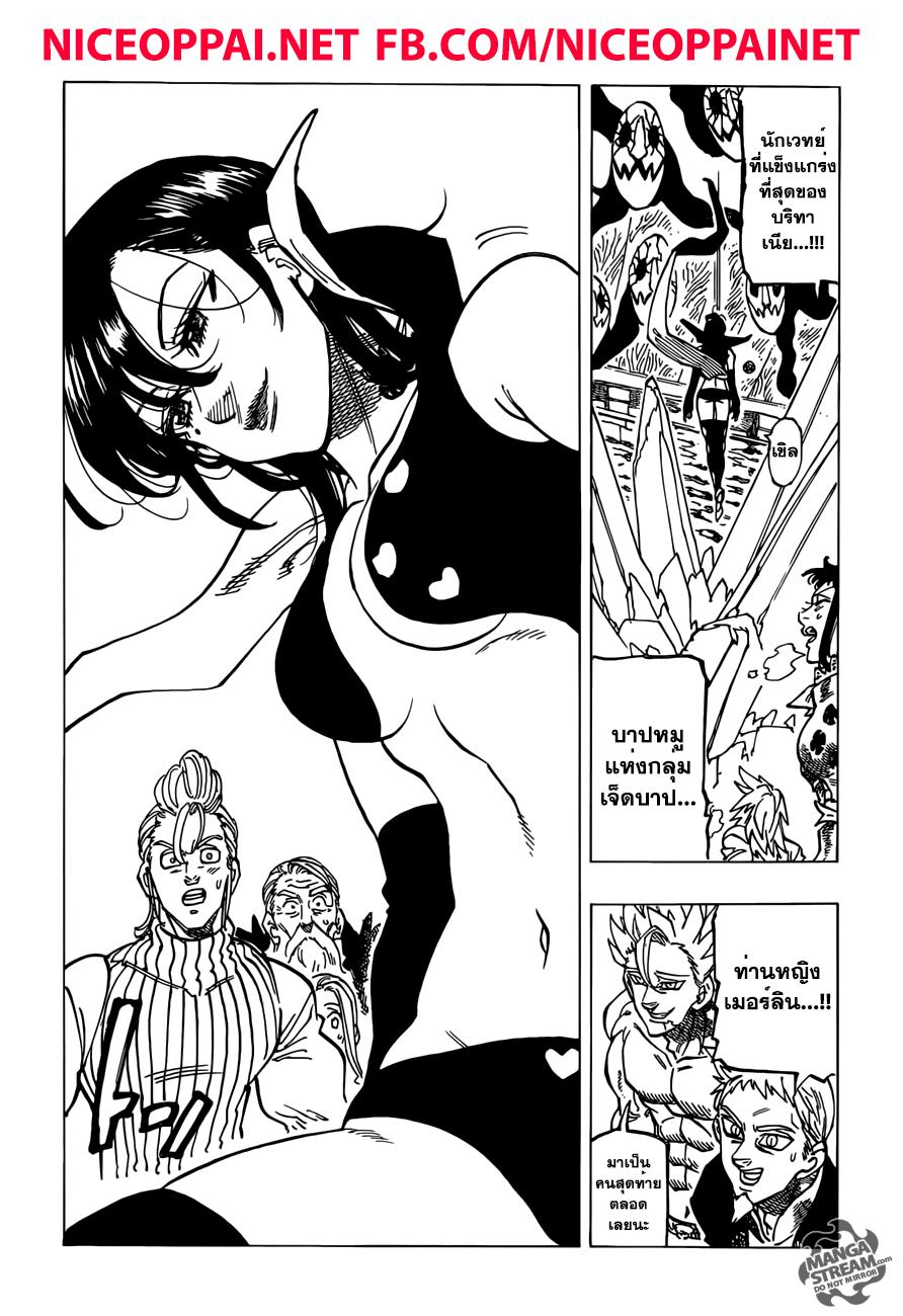 อ่านการ์ตูน Nanatsu No Taizai ตอนที่ 191 หน้าที่ 2